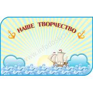Магнитный стенд для детских рисунков НАШЕ ТВОРЧЕСТВО (кораблик), фото 1