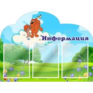 Cтенд ИНФОРМАЦИЯ (медвежонок), фото 1
