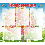 Cтенд ИНФОРМАЦИЯ (цветущее дерево), фото 1