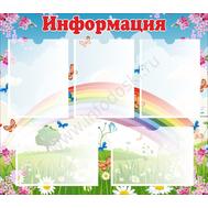 Cтенд ИНФОРМАЦИЯ (летняя поляна), фото 1