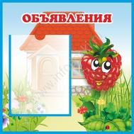 """Стенд """"Объявления"""", 0,5*0,5м для группы МАЛИНКА, фото 1"""