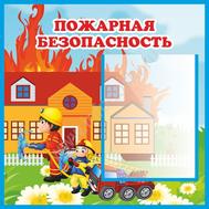 """Стенд для детского сада """"Пожарная безопасность"""", фото 1"""