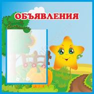 """Стенд ОБЪЯВЛЕНИЯ для группы """"Звездочки"""", фото 1"""