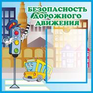 """Стенд для детского сада """"Безопасность дорожного движения"""", фото 1"""