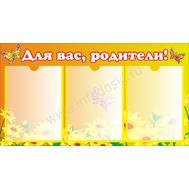 Стенд ДЛЯ ВАС, РОДИТЕЛИ! (желтая полянка), фото 1