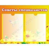 Стенд для детского сада СОВЕТЫ СПЕЦИАЛИСТОВ (желтые цветы), фото 1