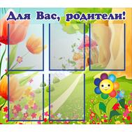 Стенд ДЛЯ ВАС, РОДИТЕЛИ! (цветик-семицветик), фото 1