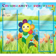 Стенд для детского сада СПЕЦИАЛИСТЫ СОВЕТУЮТ (цветик-семицветик), фото 1