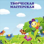 Магнитный стенд ТВОРЧЕСКАЯ МАСТЕРСКАЯ (цветик-семицветик), фото 1