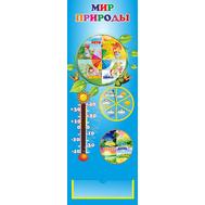Стенд для детского сада МИР ПРИРОДЫ (голубой фон), фото 1