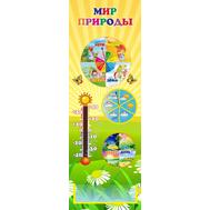 Стенд для детского сада МИР ПРИРОДЫ (солнечная поляна), фото 1