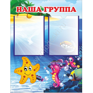 Cтенд НАША ГРУППА (морская звездочка), фото 1