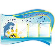 Стенд ДЛЯ ВАС, РОДИТЕЛИ! (добрые дельфины), фото 1