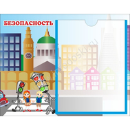 Стенд для детского сада БЕЗОПАСНОСТЬ, фото 1
