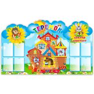 Стенд для детского сада ТЕРЕМОК, фото 1