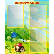 Стенд для детского сада ИНФОРМАЦИЯ (ежик с яблоками), фото 1