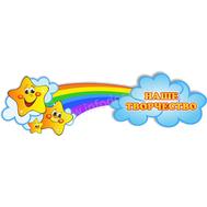 Стенд-заголовок для детских рисунков НАШЕ ТВОРЧЕСТВО (звездочки на радуге), фото 1