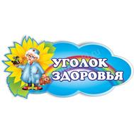 Стенд-заголовок для детского сада УГОЛОК ЗДОРОВЬЯ (Айболит), фото 1