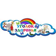 Стенд-заголовок для детского сада УГОЛОК ЗДОРОВЬЯ (цветная радуга), фото 1