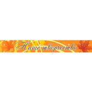 Стенд-заголовок НАШЕ ТВОРЧЕСТВО (осенние листья), фото 1