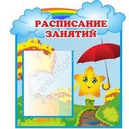 Стенд РАСПИСАНИЕ ЗАНЯТИЙ для группы Звездочки, фото 1