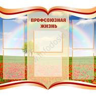 Стенд ПРОФСОЮЗНАЯ ЖИЗНЬ (маковое поле), 1*0,87м, 6 карманов А4, фото 1