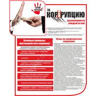 """Информационный стенд """"Коррупция"""", фото 1"""