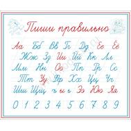 Стенд рус.яз. ПИШИ ПРАВИЛЬНО (пропись), фото 1