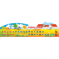 """Лента согласных и гласных """"Город букв"""", фото 1"""