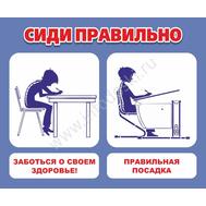 Стенд для начальной школы СИДИ ПРАВИЛЬНО (фиол.), фото 1
