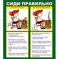 Стенд для начальной школы СИДИ ПРАВИЛЬНО (зелен.), фото 1