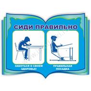Стенд для начальной школы СИДИ ПРАВИЛЬНО (голубой), фото 1