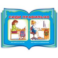 Стенд для начальной школы СИДИ ПРАВИЛЬНО (книга), фото 1