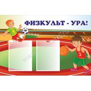Стенд для физультурного зала ФИЗКУЛЬТ-УРА!, фото 1