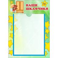 Стенд НАШИ ШКАФЧИКИ (звездочки), 30*42см, фото 1