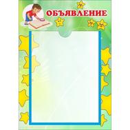 Стенд ОБЪЯВЛЕНИЕ (звездочки), 30*42см, фото 1