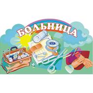 """Табличка для игровой зоны """"БОЛЬНИЦА"""", фото 1"""