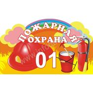 """Табличка для игровой зоны """"ПОЖАРНАЯ ОХРАНА"""", фото 1"""