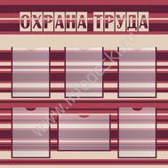 "Стенд ""ОХРАНА ТРУДА"", фото 1"
