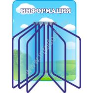 Стенд с перекидной системой на 5 рамок ЯРКИЙ ДЕНЬ, фото 1