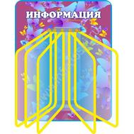 Стенд с перекидной системой на 5 рамок БАБОЧКИ, фото 1