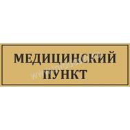 Табличка для школы МЕДИЦИНСКИЙ ПУНКТ в золотом цвете, фото 1