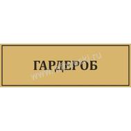 Табличка для школы ГАРДЕРОБ в золотом цвете, фото 1