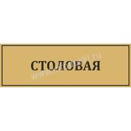 Табличка для школы СТОЛОВАЯ в золотом цвете, фото 1