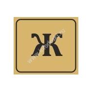 Табличка для школы ТУАЛЕТ  ЖЕНСКИЙ в золотом цвете, фото 1