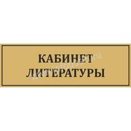 Табличка для кабинета литературы в золотом цвете, фото 1