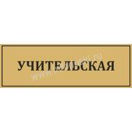 Табличка для школьного кабинета УЧИТЕЛЬСКАЯ в золотом цвете, фото 1
