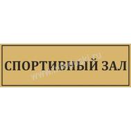 Табличка для школы СПОРТИВНЫЙ ЗАЛ в золотом цвете, фото 1