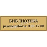 Табличка для школьного кабинета БИБЛИОТЕКА в золотом цвете, фото 1