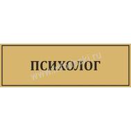 Табличка для школьного кабинета ПСИХОЛОГ в золотом цвете, фото 1